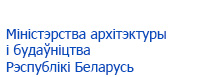 Міністэрства архітэктуры і будаўніцтва Рэспублікі Беларусь